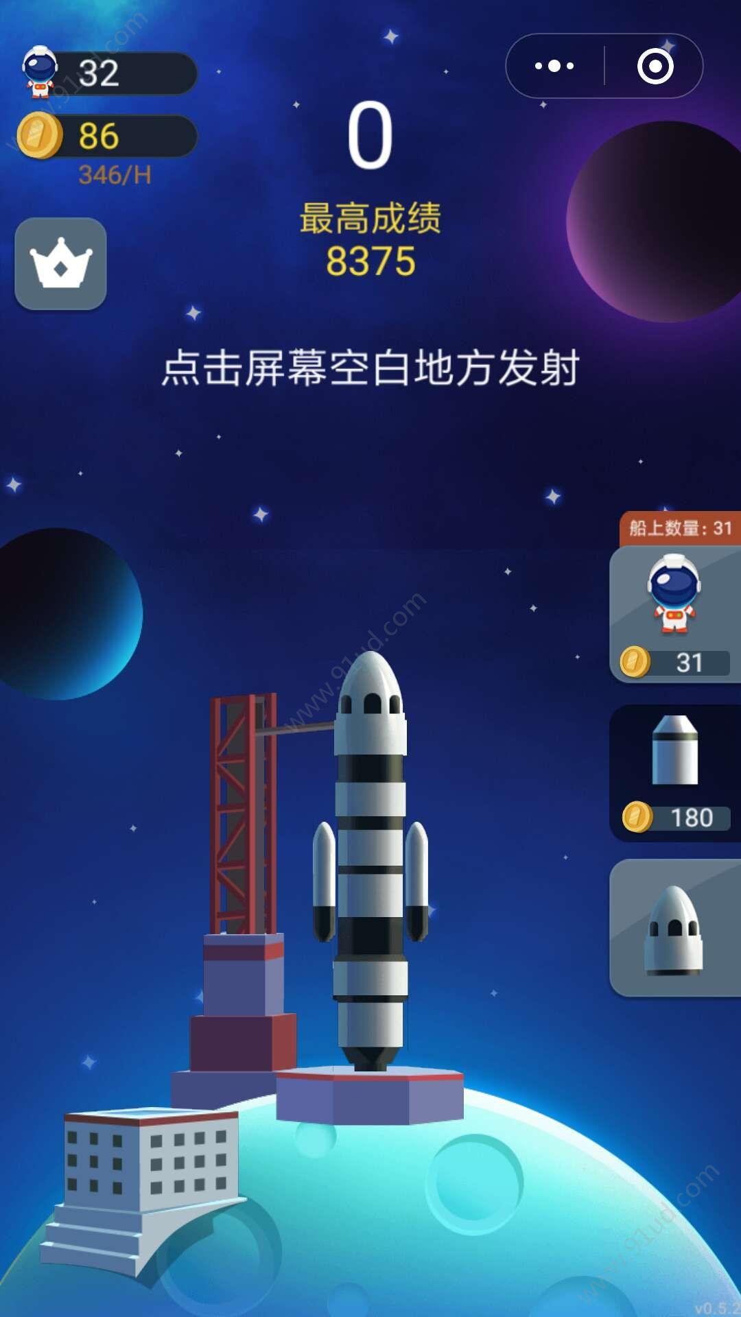 我要坐火箭小程序截图
