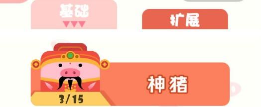 小猪连萌_小猪连萌小游戏图片1