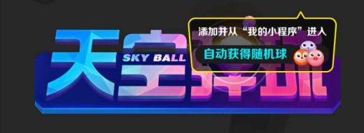 天空弹球_天空弹球小游戏图片1