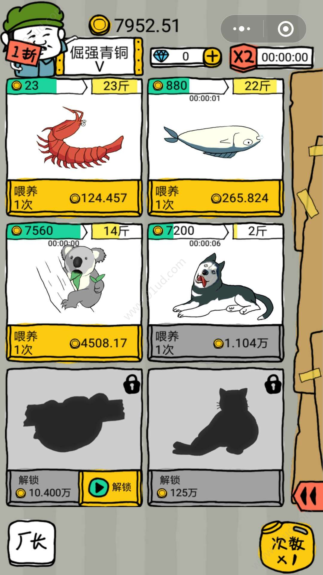 皮皮虾传奇小程序截图