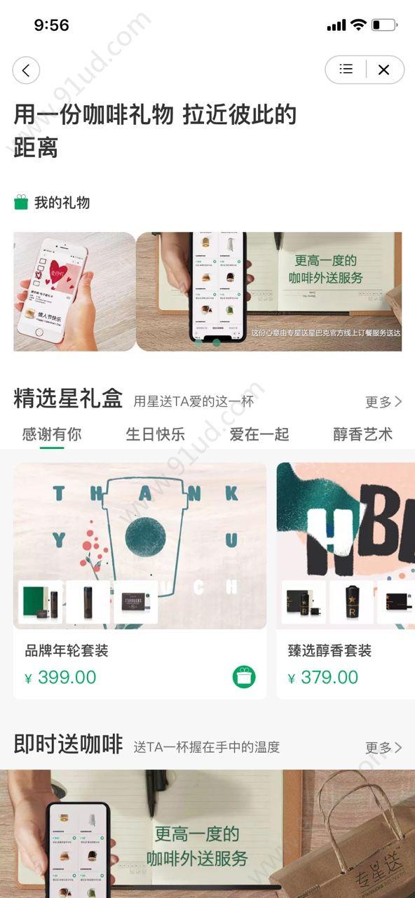 星巴克中国小程序截图
