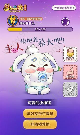 《梦幻西游电脑版》微信小程序游戏与你乐享梦幻年[多图]图片3