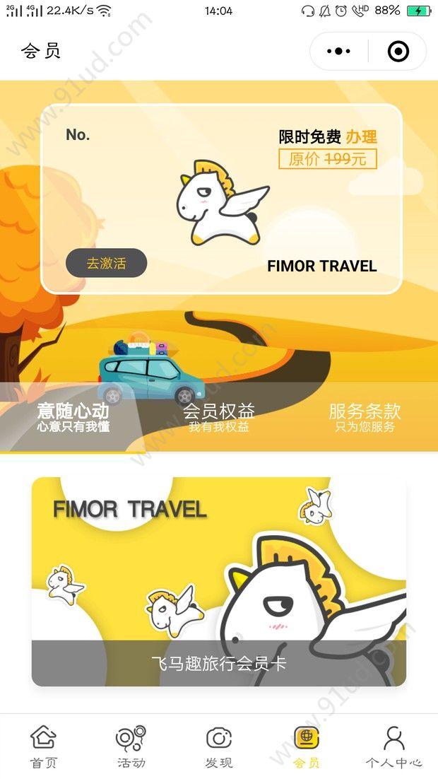 飞马趣旅行小程序截图
