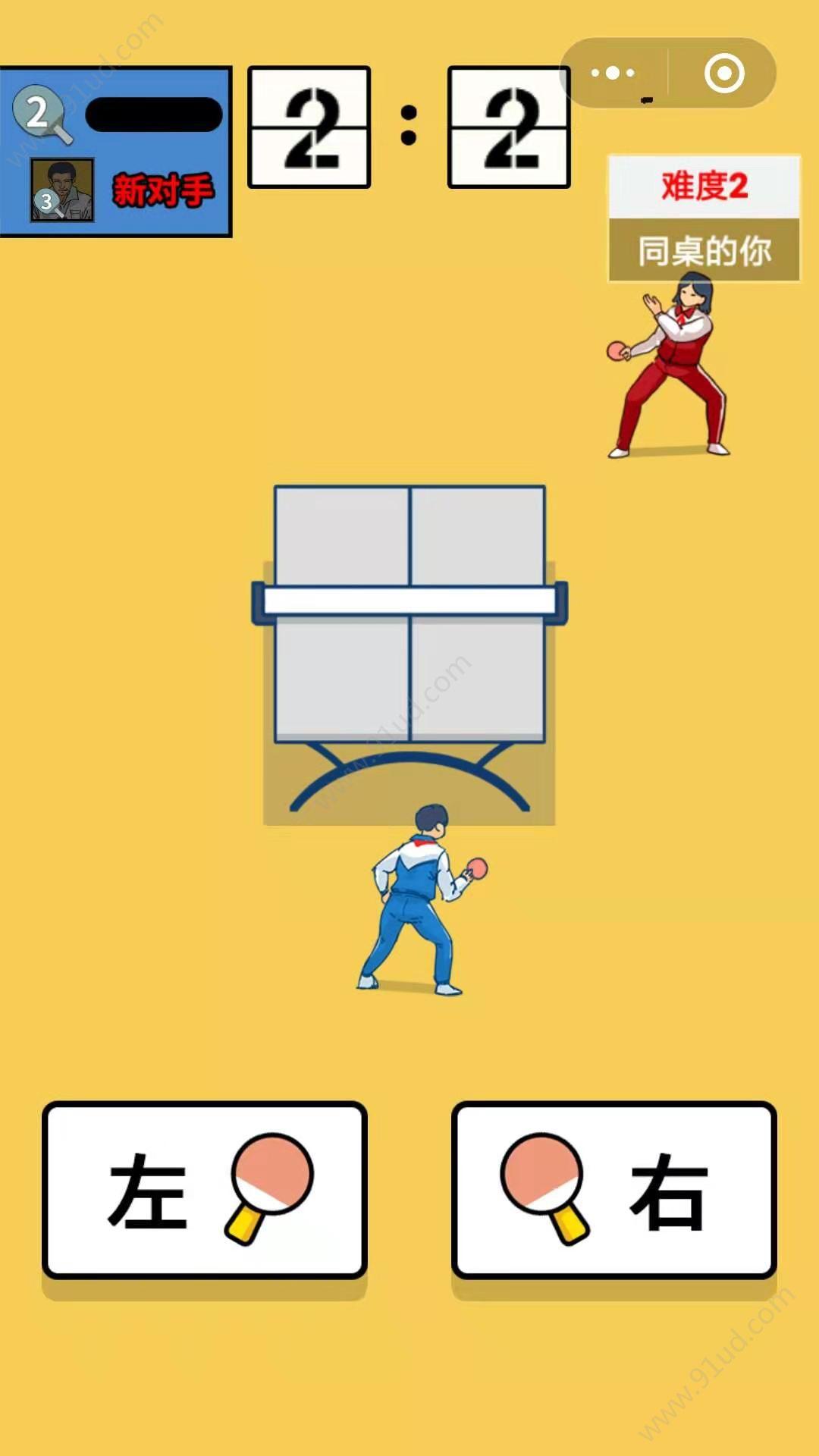 乒乓吧同学小程序截图