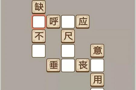 成语中状元_成语中状元小游戏图片1