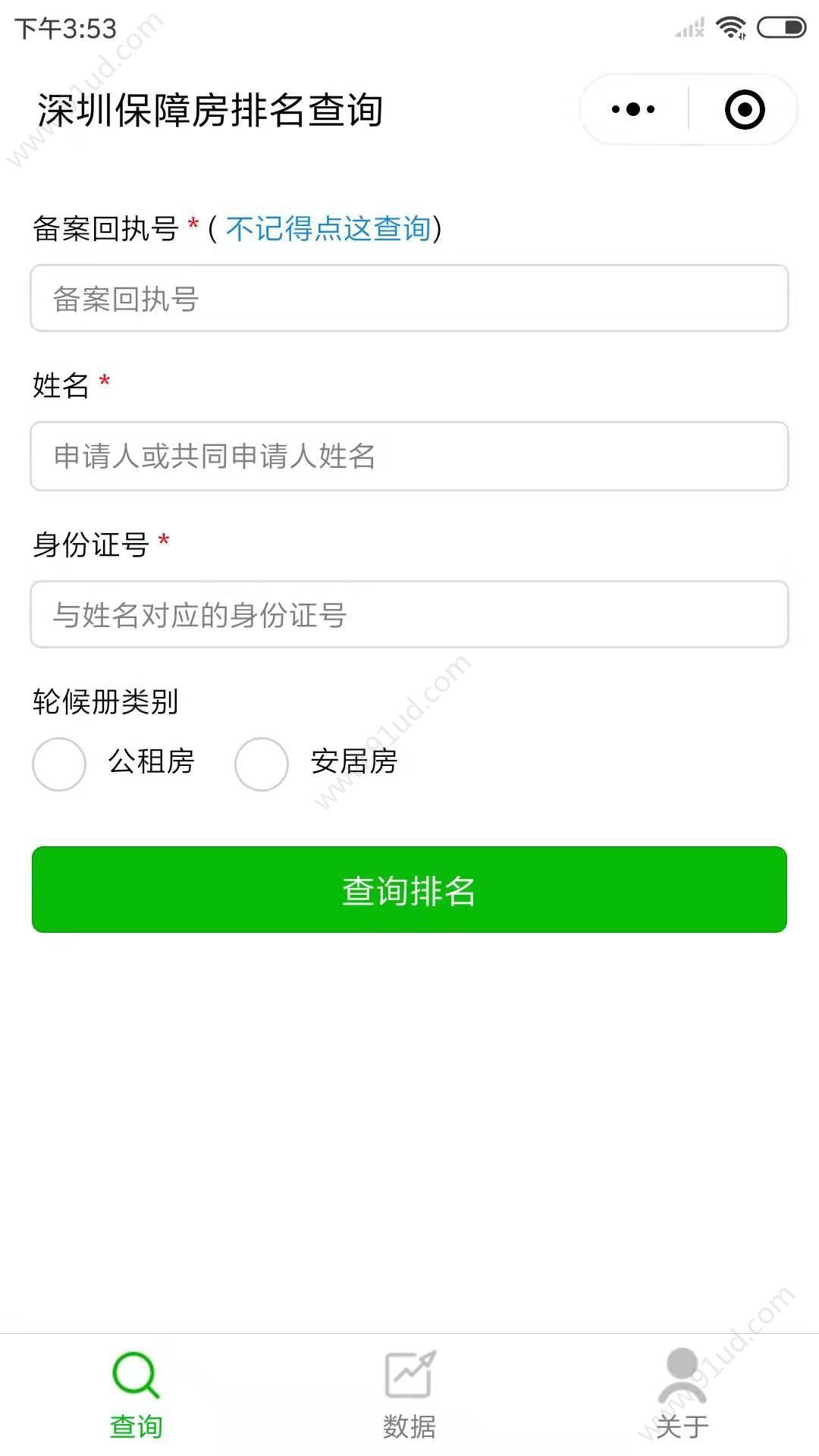 深圳保障房排名查询小程序截图
