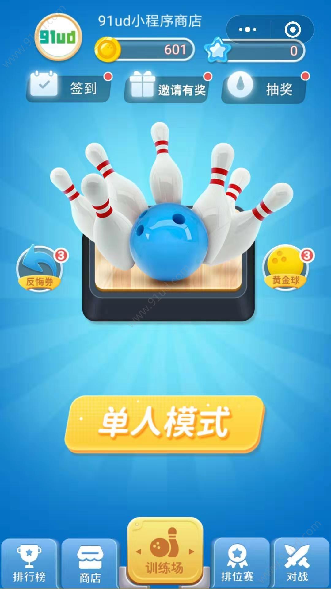 拇指保龄球3D小程序截图