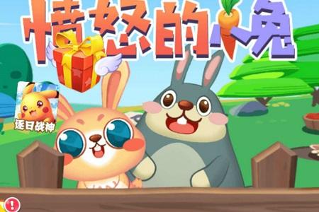 愤怒的小兔_愤怒的小兔小游戏图片1