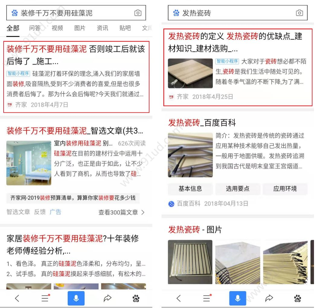 百度搜索分发智能小程序细则公布,开发者必看[多图]图片2