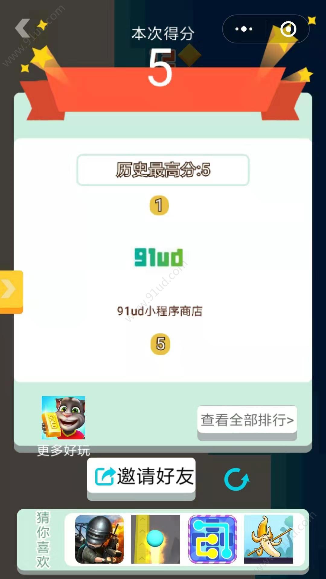 全民蜘蛛侠小程序截图