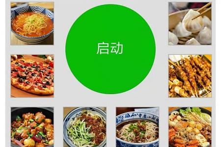 中午吃什么饭_中午吃什么饭小程序图片1