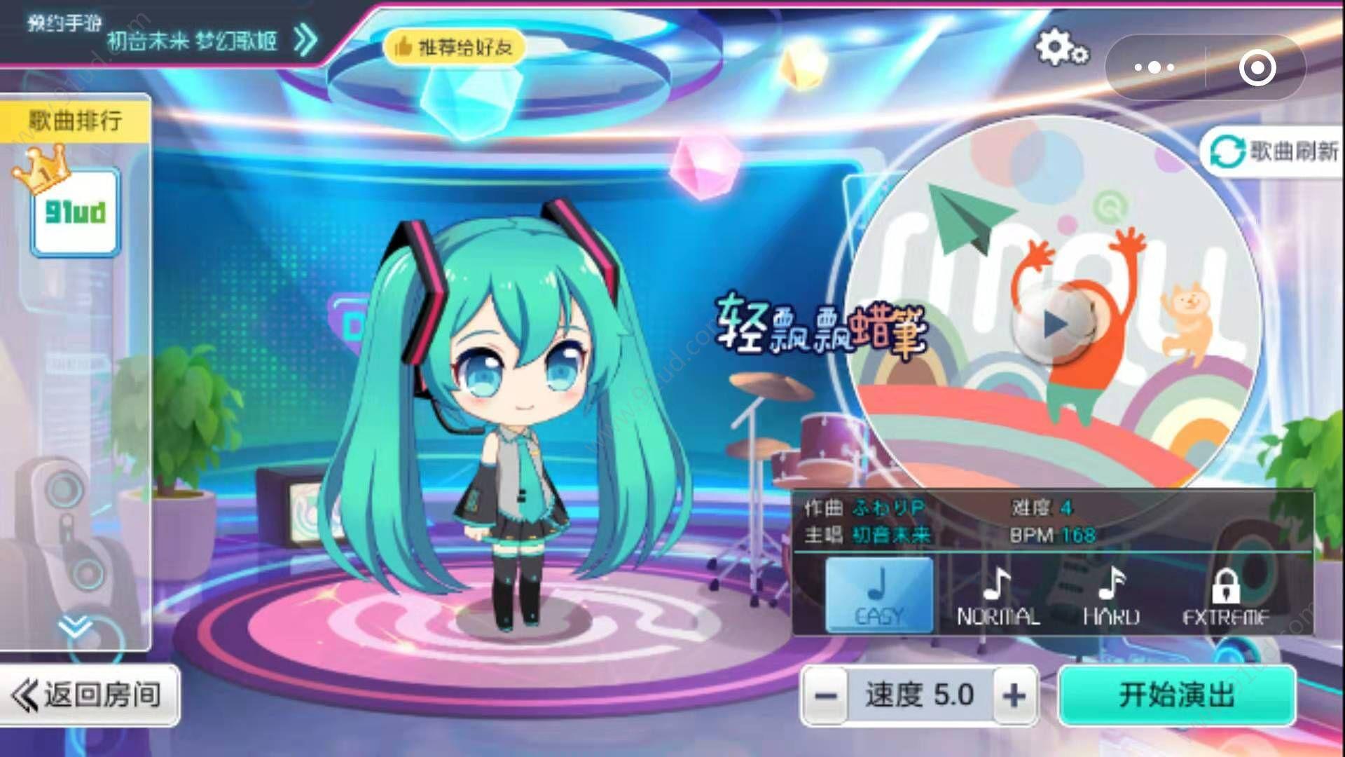 初音未来梦幻歌姬小程序截图