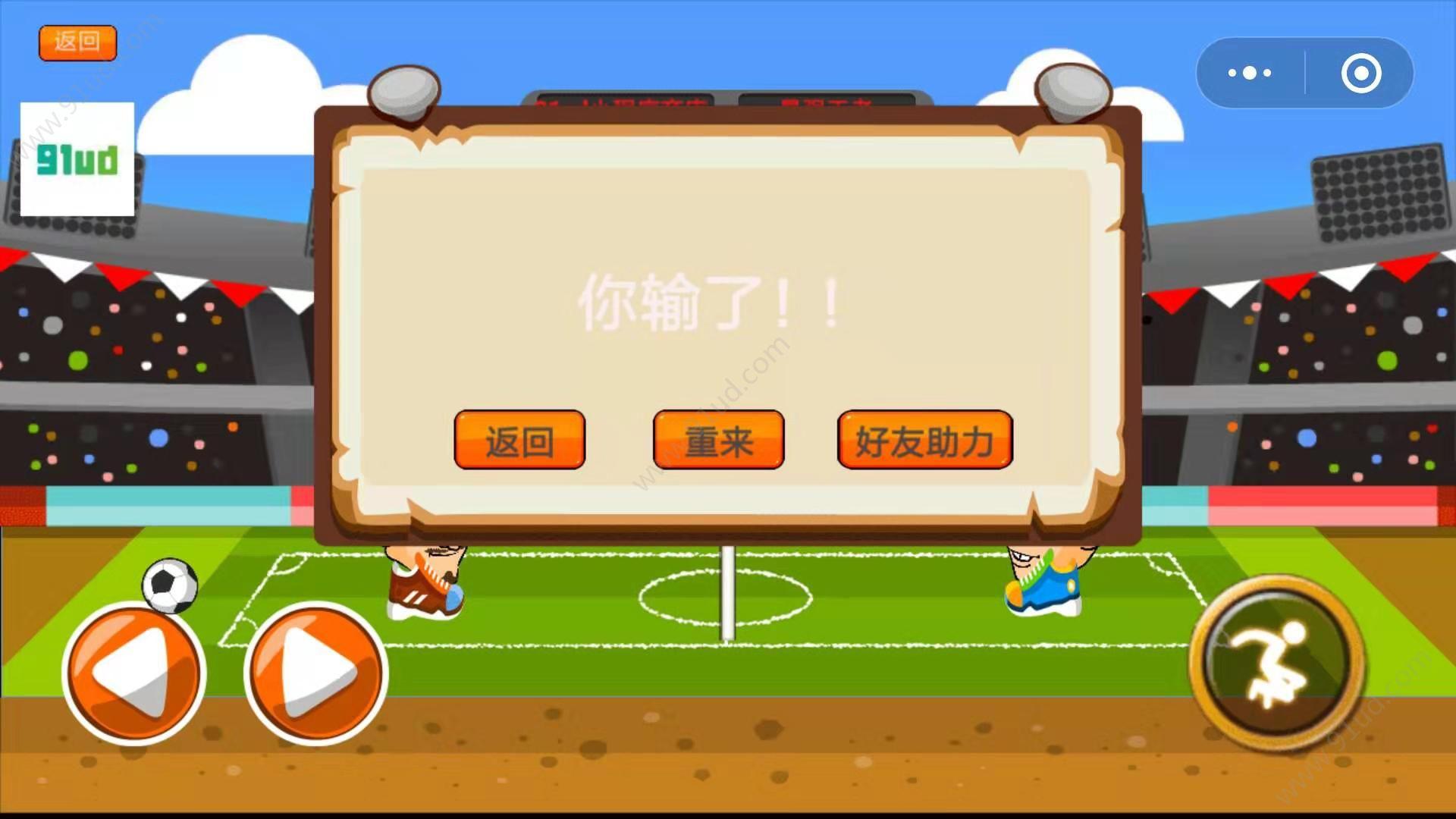 头顶足球小程序截图