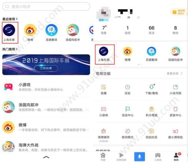 上海车展官方智能小程序上线,打开百度App就能直接买票[多图]图片2