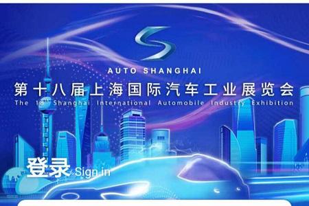 上海车展官方智能小程序上线,打开百度App就能直接买票[多图]