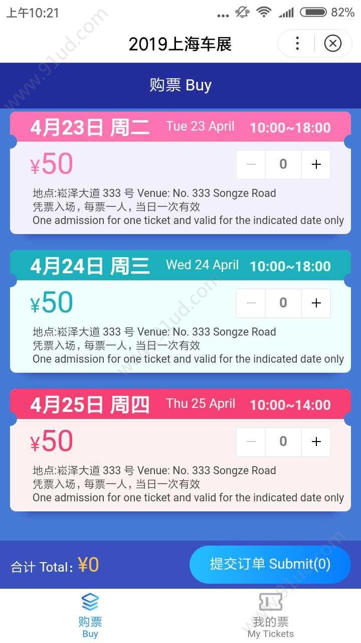 上海车展小程序截图