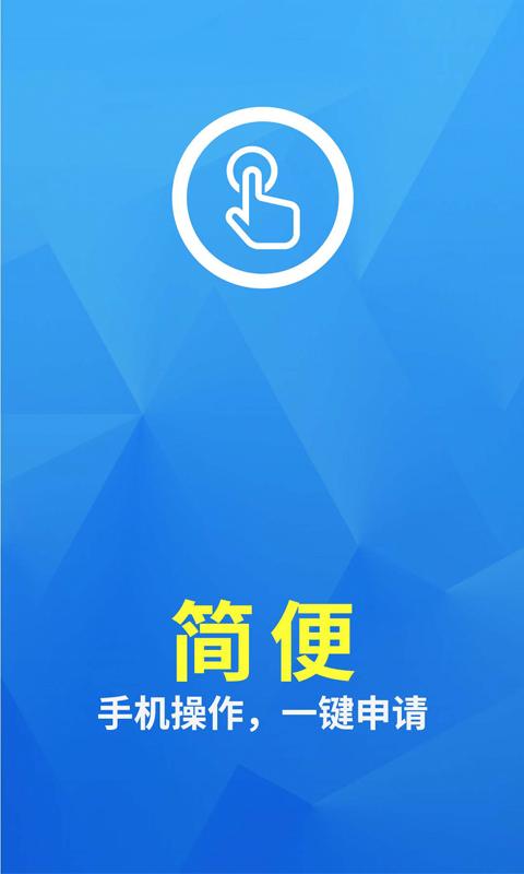 易借款app图4