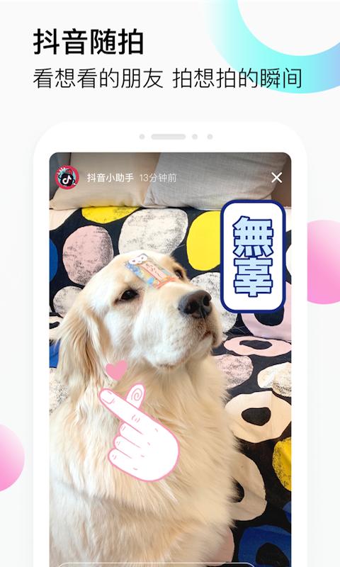 抖音短視頻app圖1