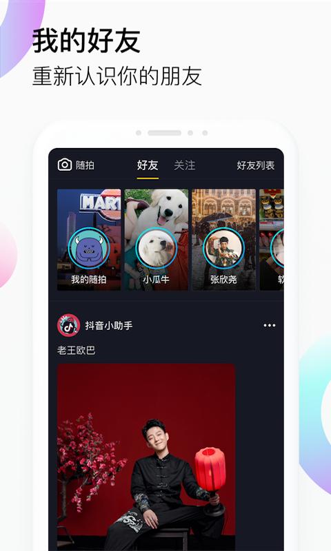 抖音短視頻app圖2