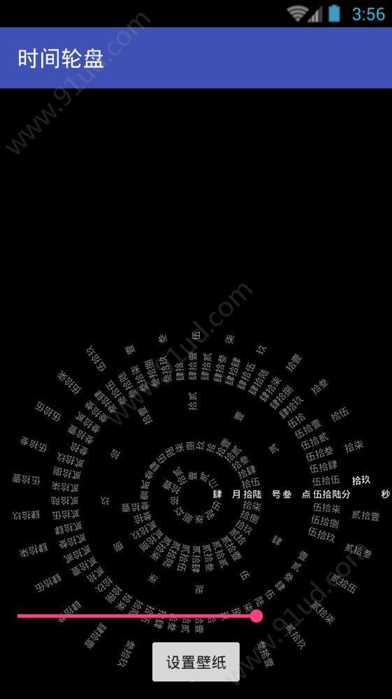 时间转盘app图1