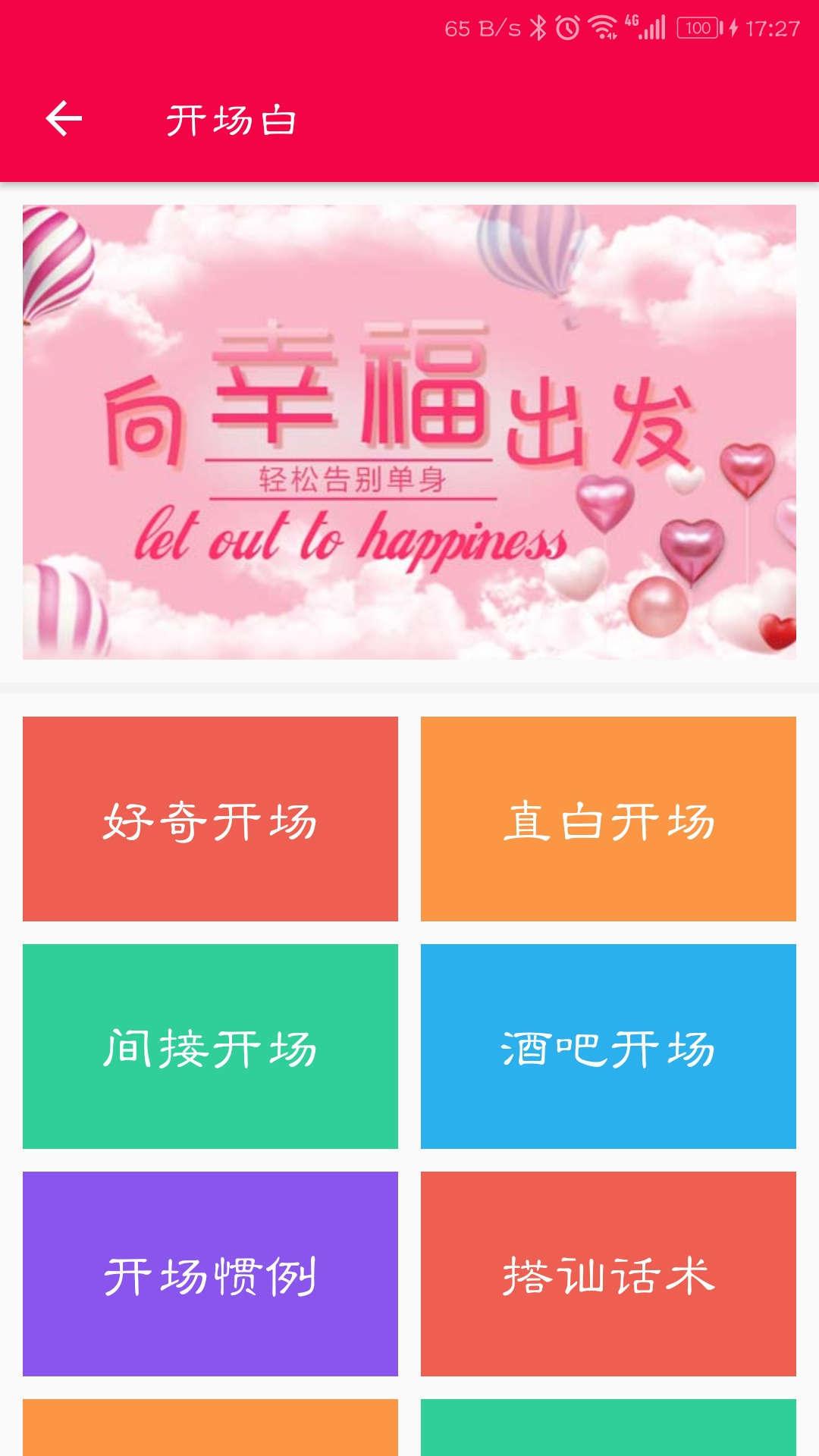 恋爱聊天话术app图2