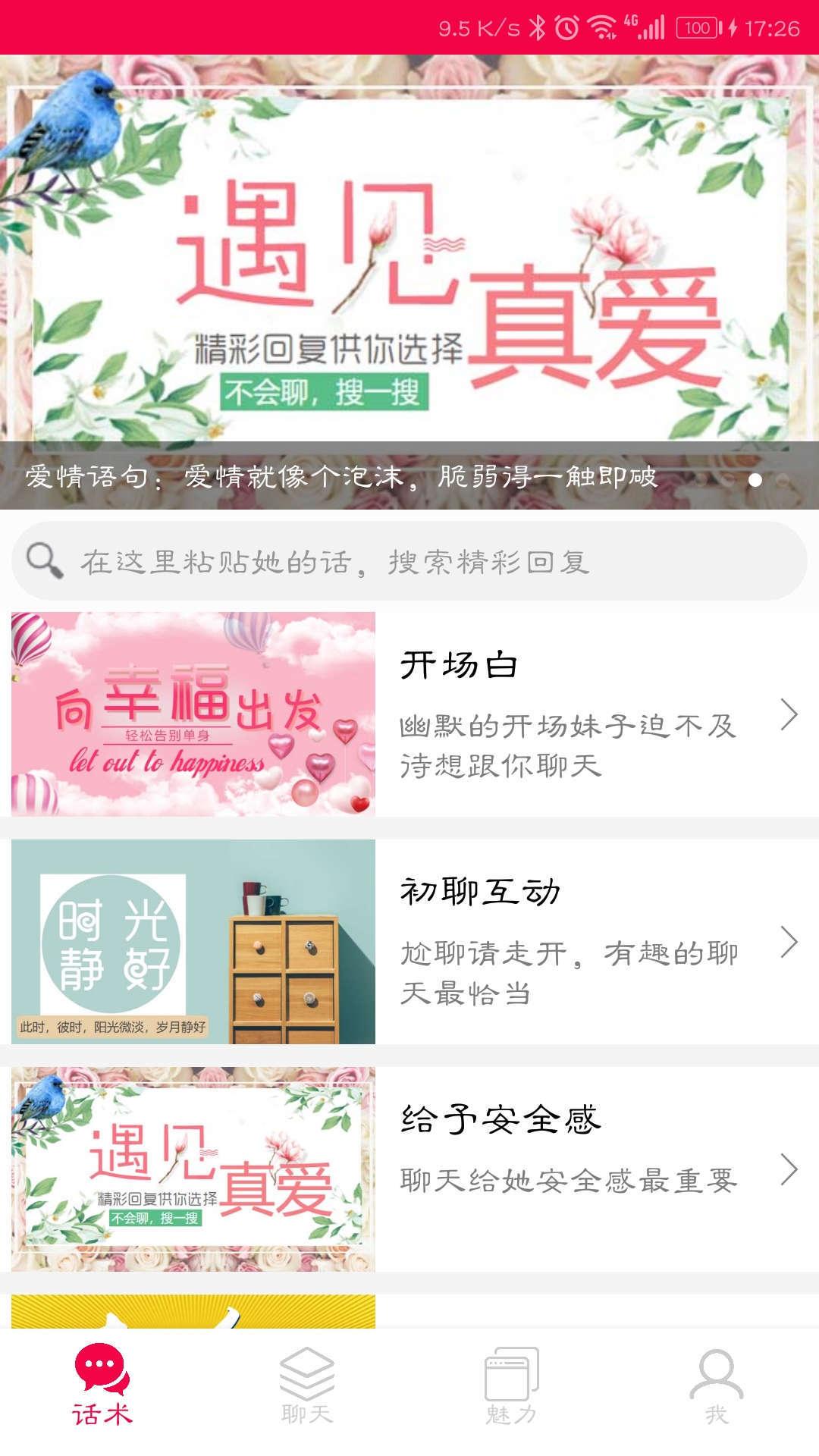 恋爱聊天话术app图1