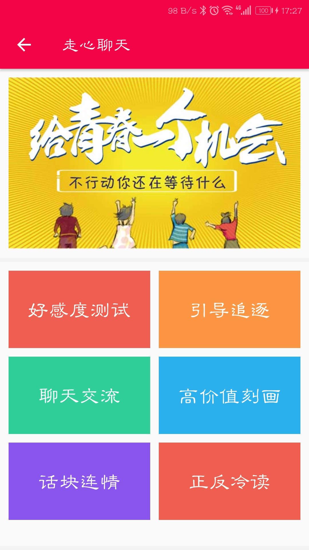 恋爱聊天话术app图3