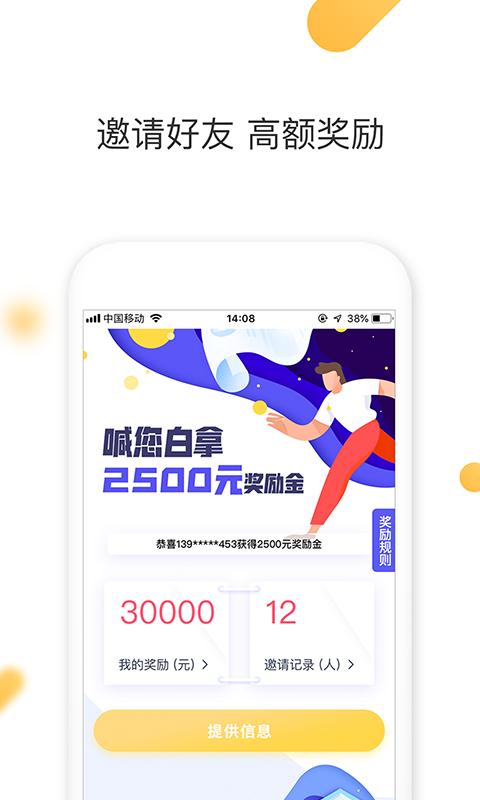 美仓app图2