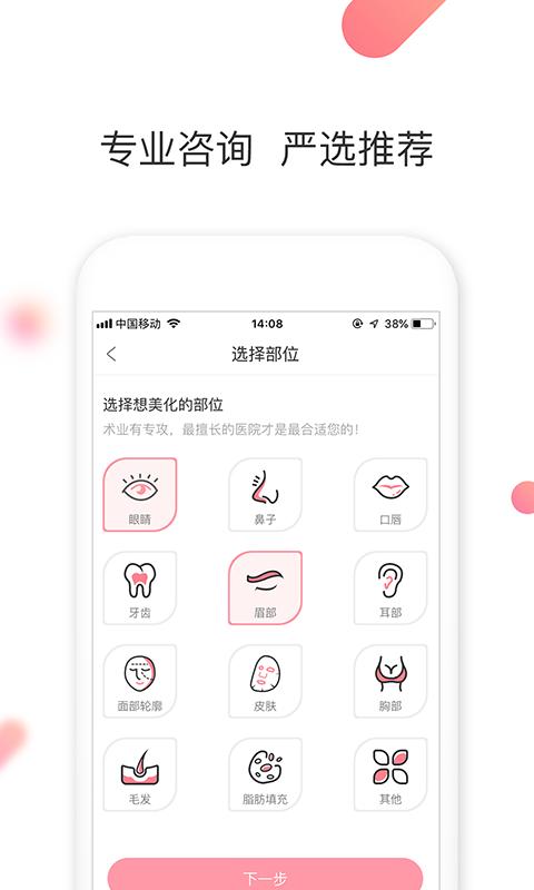 美仓app图4