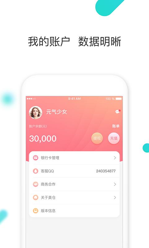 美仓app图3