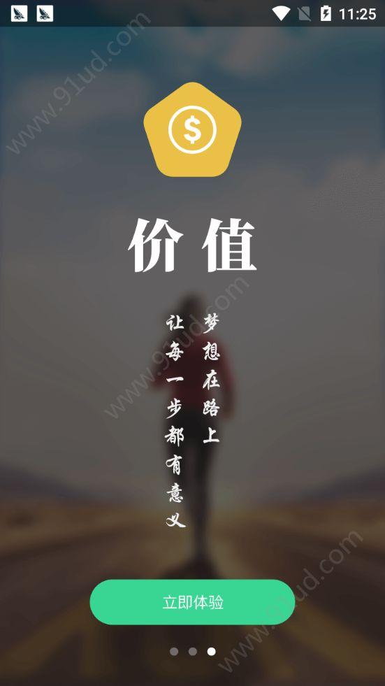 羿步app图2