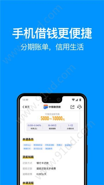 熊猫花呗app图1