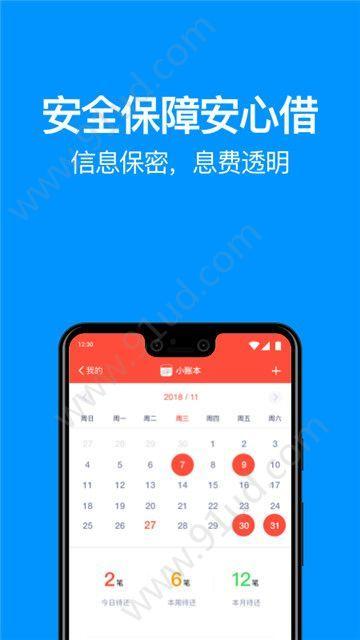熊猫花呗app图2