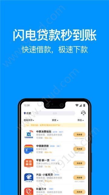 熊猫花呗app图3