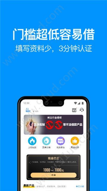 熊猫花呗app图4