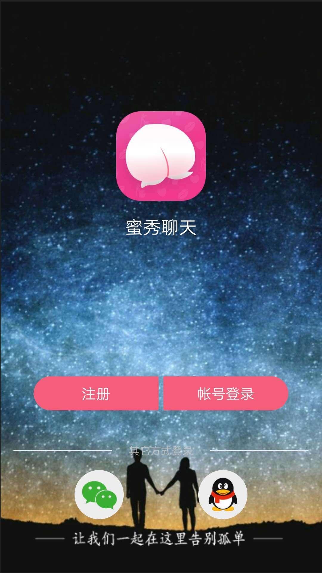 蜜秀聊天app图1