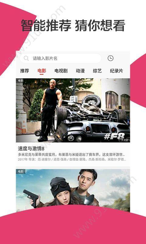 火爆社区app图4
