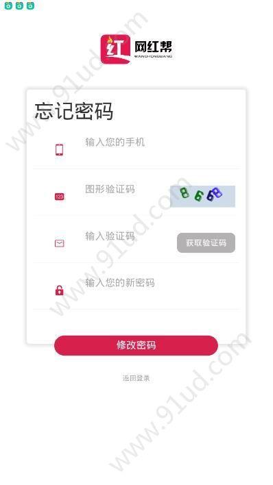 网红帮app图1