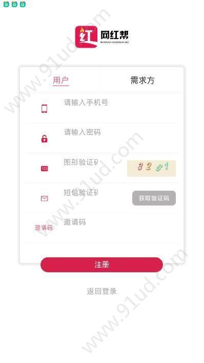 网红帮app图2