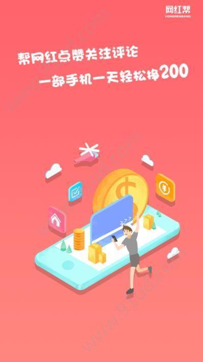 网红帮app图4
