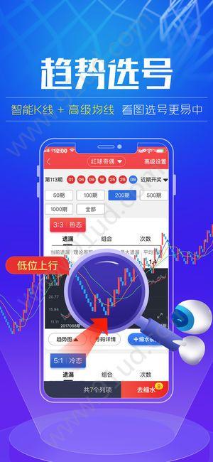 中彩网app图4