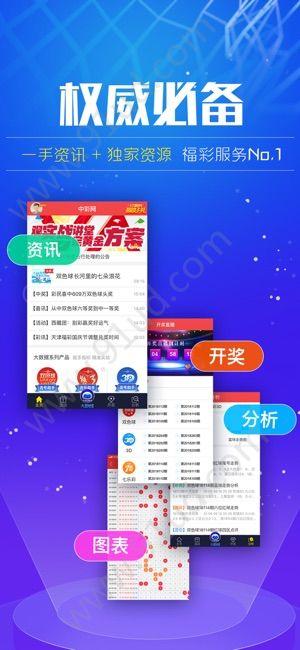 中彩网app图5
