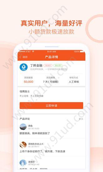 金蛋速贷app图4