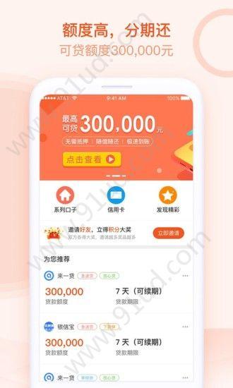 金蛋速贷app图2