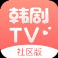 韩剧TV社区版