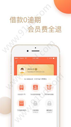 嗨享借app图2