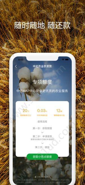 小雨点农贷app图3