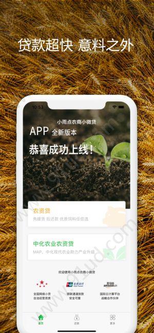 小雨点农贷app图1