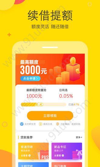 淘福钱包app图4
