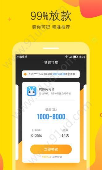 淘福钱包app图1